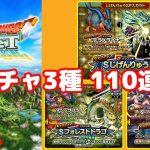 【ドラクエタクト #14】「じげんりゅう」「フォレストドラゴ」「シドー」ガチャ、ムキになって合計110連やってみた!【Dragon Quest Tact】
