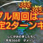 【ドラクエタクト】#166。イベントメダル高速周回バトルロードはキーファロードじゃなかった!オススメバトルロードはココ。
