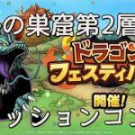 【ドラクエタクト】閃熱の巣窟第2層全ミッションコンプ【ドラゴンクエストタクト】