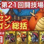 【ドラクエタクト】第21回闘技場7日目。フーセンドラゴン総括!