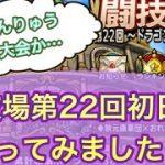 【ドラクエタクト】闘技場第22回初日!やってみました!   【タクト】【闘技場】