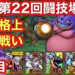 【ドラクエタクト】第22回闘技場3日目。互角格上との戦い!