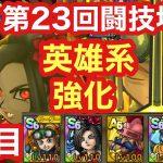 【ドラクエタクト】第23回闘技場1日目。英雄系強化大会!
