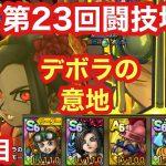 【ドラクエタクト】第23回闘技場2日目。デボラの意地!