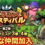 【ドラクエタクト】ドラゴンフェスティバル!イベントクエスト3章4章!新たな仲間加入!
