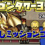【ドラクエタクト】ドラゴンタワー35階!S無し全ミッションコンプクリア!攻略!こうりゃくっっ!【ドラゴンクエスト】【DQT】