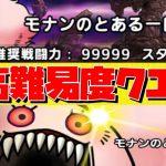 【ドラクエタクト】エイプリルフールクエスト推奨戦闘力99999Σ(゚Д゚)【モナンのとある1日】
