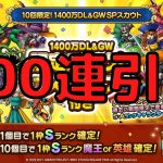 【ドラクエタクト】GWガチャ100連