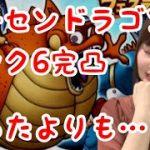 【ドラクエタクト】フーセンドラゴンレベルMAX5凸完成!【女性ゲーム実況者】