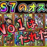 【ドラクエタクト】上限解放解禁!!最速でS7にするオススメキャラトップ7!!