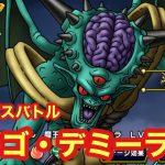 【ドラクエタクト】超巨大ボスバトル。オルゴ・デミーラ戦!