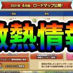 【ドラクエタクト】ロードマップ公開キター!!!!【無課金攻略】