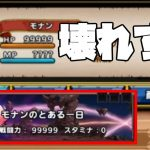 【ドラクエタクト】モナンちゃんがぶっ壊れでゲーム性が崩壊しました【ゲーム実況】