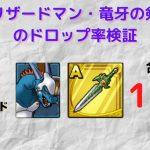 【ドラクエタクト】竜牙の剣、リザードマンのドロップ率検証【ドラゴンフェスティバル】