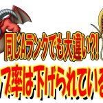 【ドラクエタクト】アンクルホーンとスカイドラゴンのドロップ率!!果たして結果は!!?