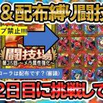 【ドラクエタクト】常設&配布で闘技場2日目~指輪フローラは配布に入りますか~第25回メラ属性強化~