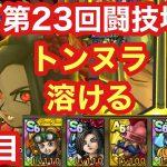 【ドラクエタクト】第23回闘技場6日目。トンヌラ溶ける!
