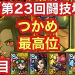 【ドラクエタクト】第23回闘技場7日目。つかめ最高位!