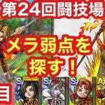 【ドラクエタクト】第24回闘技場3日目。メラ弱点を探す旅!