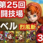 【ドラクエタクト】第25回闘技場3日目。烈風斬・・・ミス!
