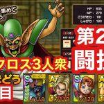 【ドラクエタクト】第26回闘技場1日目。バギクロス3人衆出陣!