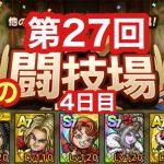 【ドラクエタクト】第27回闘技場4日目。英雄の意地!