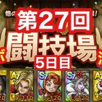 【ドラクエタクト】第27回闘技場5日目。コンボを決めろ!