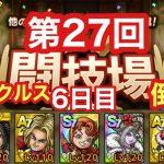 【ドラクエタクト】第27回闘技場6日目。才能開花前にテンタクルス倒しておこう!