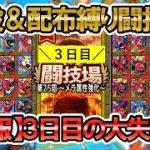 【ドラクエタクト】常設&配布縛り的闘技場生活3日目~第25回メラ属性強化~