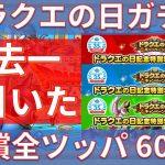 【ドラクエタクト】ドラクエの日ガチャ 有償全ツッパ60連!過去一虹引いた!!