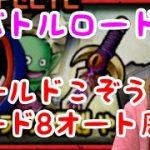 【ドラクエタクト】バトルロードシールド小僧ロード8自動周回PT編成【女性ゲーム実況者】