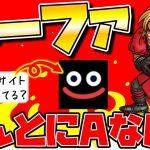 """【ドラクエタクト】""""キーファ""""完凸!ほんとにAなん?【ドラクエタクトサーチ】"""