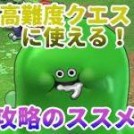 【ドラクエタクト】高難度クエストに使える!毒攻略のススメ②【DQT】