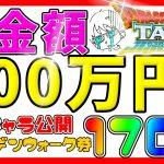 【#ドラクエタクト】DQT課金額200万円突破!! 所持キャラ公開! GWガチャ170連
