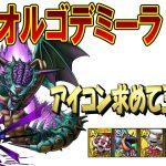 【ドラクエタクト】魔王オルゴデミーラ EX!!圧倒的長尺!2倍速で見てね