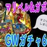 【ドラゴンクエストタクト】GWガチャ60連+ガボ&マリベルガチャ40連
