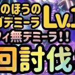 【巨大オルゴデミーラ】Lv13をセラフィ無パーティーで攻略できる編成を紹介!!
