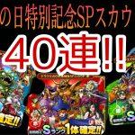 【ドラゴンクエストタクト】ドラクエの日特別記念SPスカウトガチャ40連!