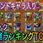 【ドラクエタクト】 最新「Sランク」最強ランキングTOP10!!Ⅶイベントキャラ入り
