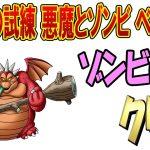 【ドラクエタクト】系統の試練 悪魔とゾンビ ベリハード攻略!今回はゾンビのみやで!