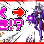 【#ドラクエタクト】オルゴデミーラ ひくべき!? 闘技場勢が判断します!