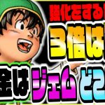 【ドラクエタクト】激熱ランクアップ3べぇ祭り!!無課金でもジェムぶっぱ?!【ドラゴンクエストタクト】