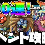 【ドラクエタクト】「キングレオ」100連ガチャ!+イベント攻略【ゲーム実況】