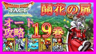 【ドラクエタクト】開花の扉19巻攻略!あのキャラクターが大活躍【攻略】