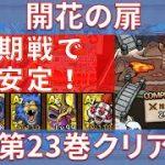 【ドラクエタクト】開花の扉 第23巻 クリア
