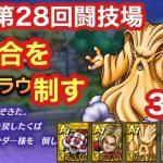 【ドラクエタクト】第28回闘技場3日目。泥試合を制す!