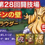 【ドラクエタクト】第28回闘技場5日目。3ターンの壁!