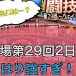 【ドラクエタクト】闘技場第29回2日目!やはりみんな強い!!   【タクト】【闘技場】