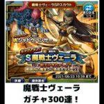 【ドラクエタクト】魔戦士ヴェーラ・ガチャを300連回してみました!