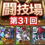 【ドラクエタクト】第31回闘技場3日目。キングレオ、ヴェーラはやばい!